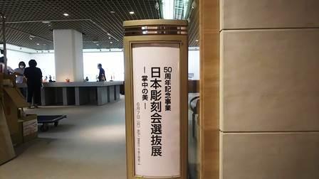 作業日誌(「50周年事業 日本彫刻会選抜展 -掌中の美-」作品搬入展示作業)_c0251346_16001834.jpg