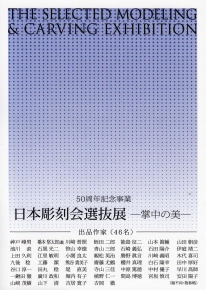 作業日誌(「50周年事業 日本彫刻会選抜展 -掌中の美-」作品搬入展示作業)_c0251346_16215822.jpg
