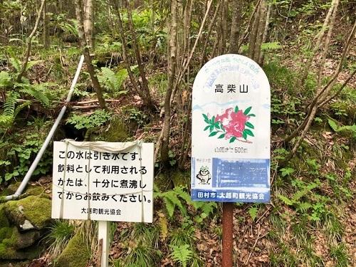 高柴山登山_e0211357_17495608.jpg