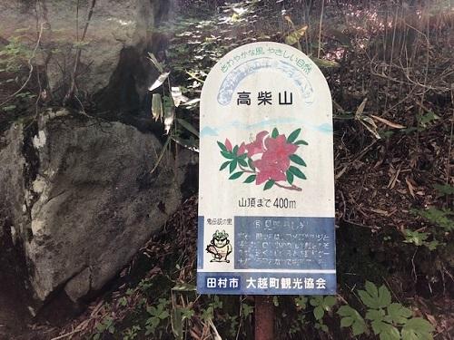 高柴山登山_e0211357_17495775.jpg