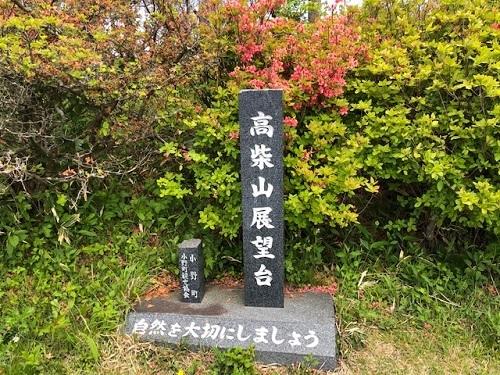 高柴山登山_e0211357_17495777.jpg