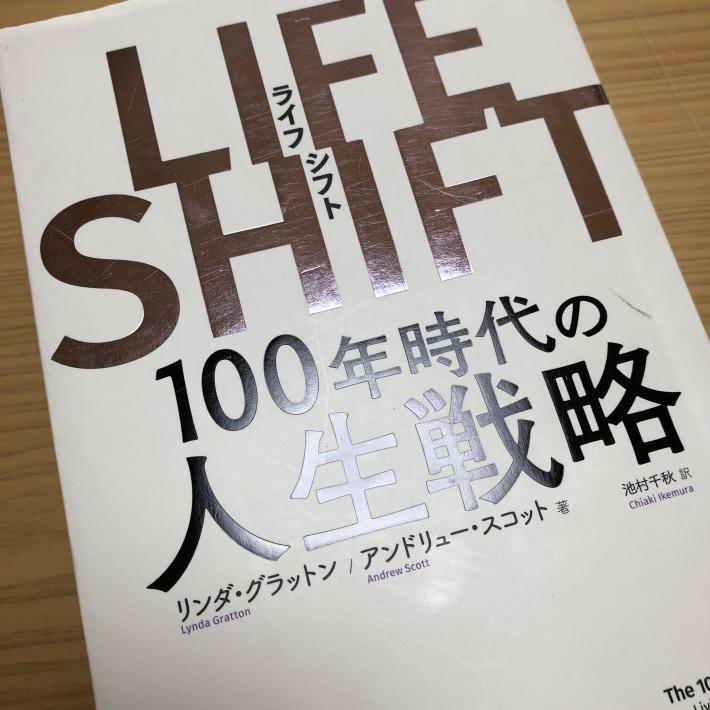 【読書日記】LIFE SHIFT/ライフシフト 100年時代の人生戦略…しなきゃ。_e0397681_23540599.jpeg