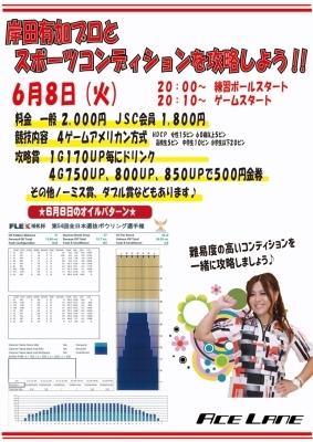 ☆★☆6月スケジュール☆★☆_d0162684_15265584.jpg