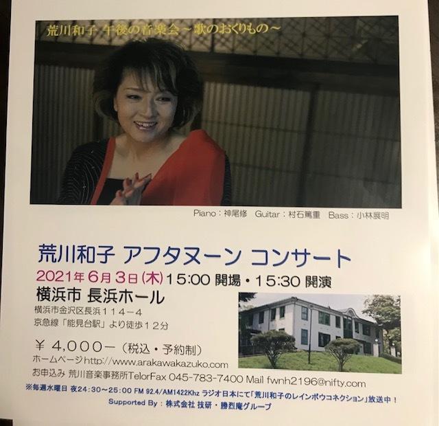 長浜ホールコンサート_d0103296_12182465.jpg