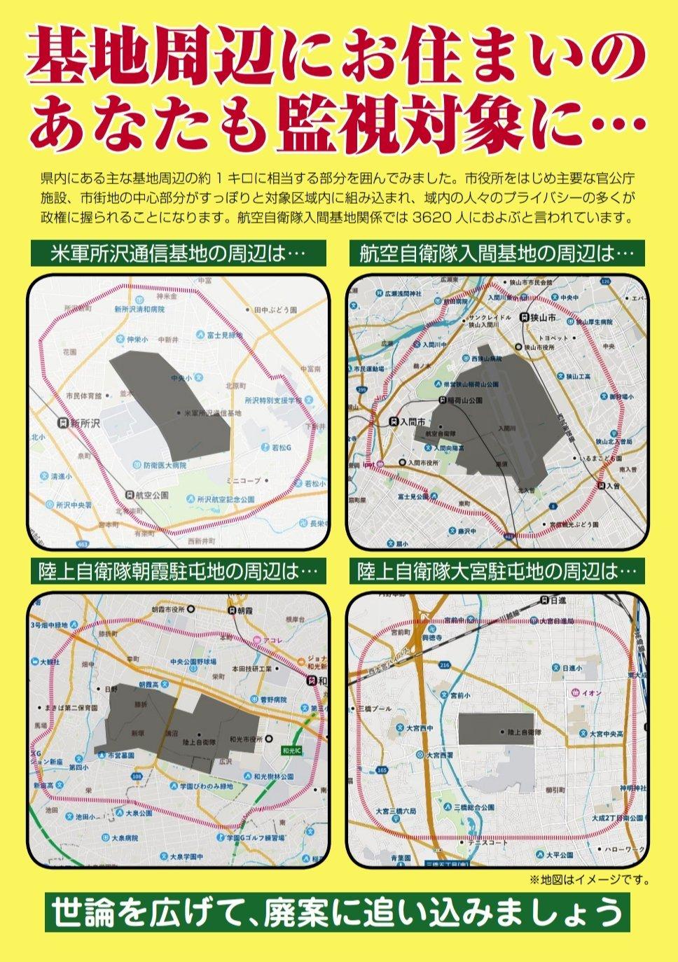 重要土地利用規制法案_b0301101_04425192.jpg