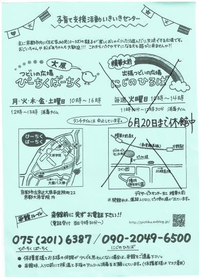 にじの広場休所延長のお知らせ_e0219012_15402282.jpeg