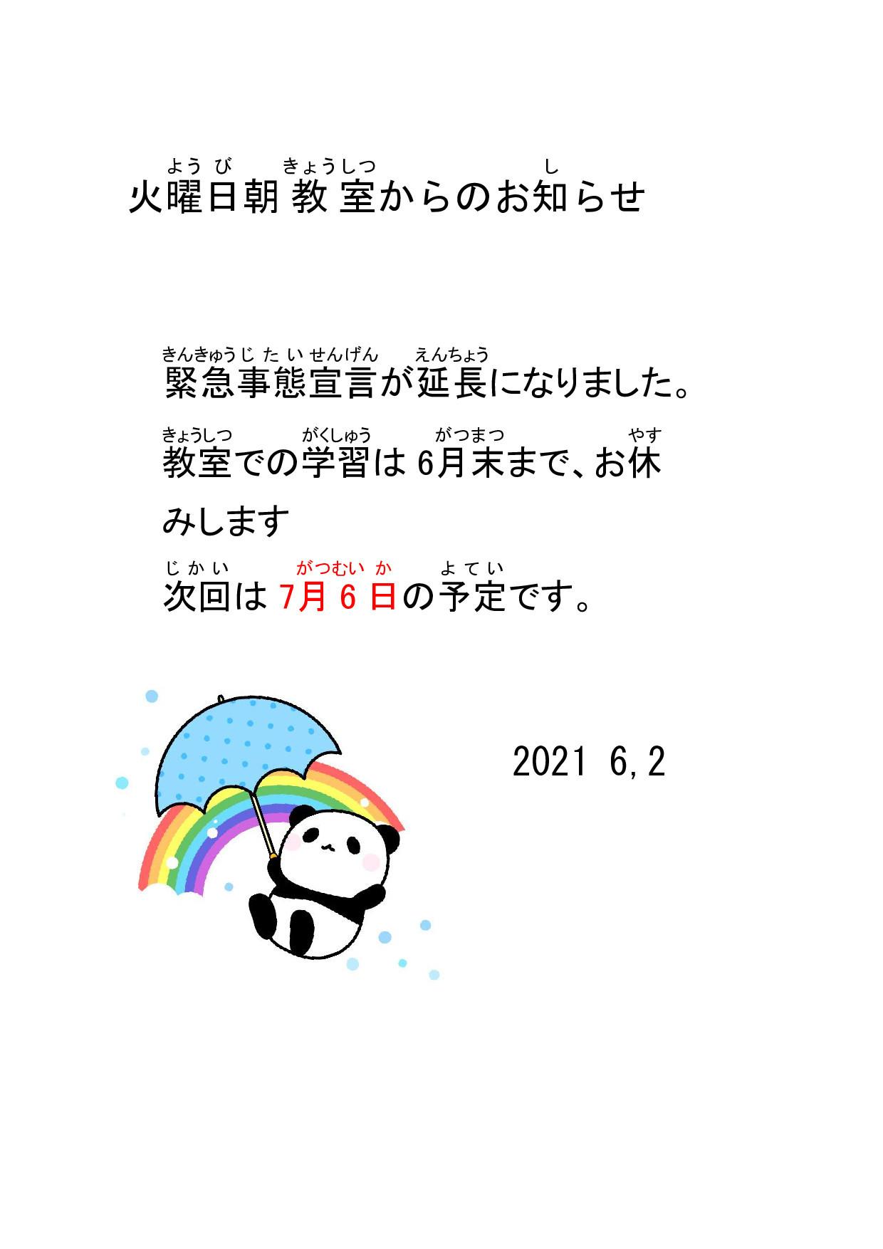 火曜日朝教室からお休みのお知らせ_e0175020_13023287.jpg