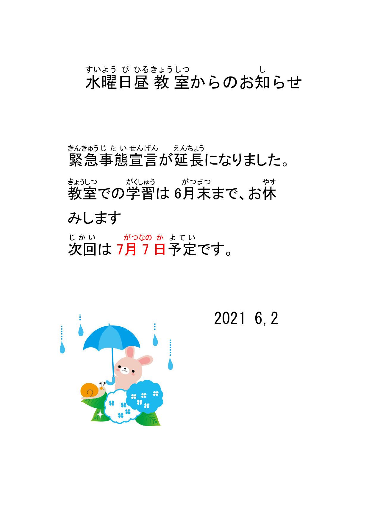 水曜日昼教室から、お休みのお知らせ_e0175020_13054072.jpg