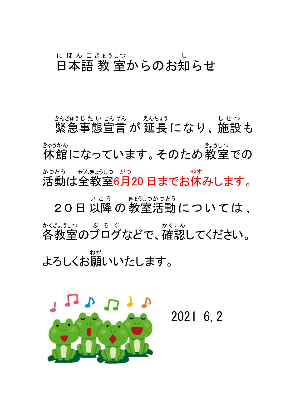 日本語教室お休み 延長のお知らせ_e0175020_17465632.jpg