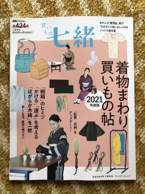 『買いもの七緒 着物まわり買いもの帖2021年度版』発売中_f0229926_13543577.jpeg