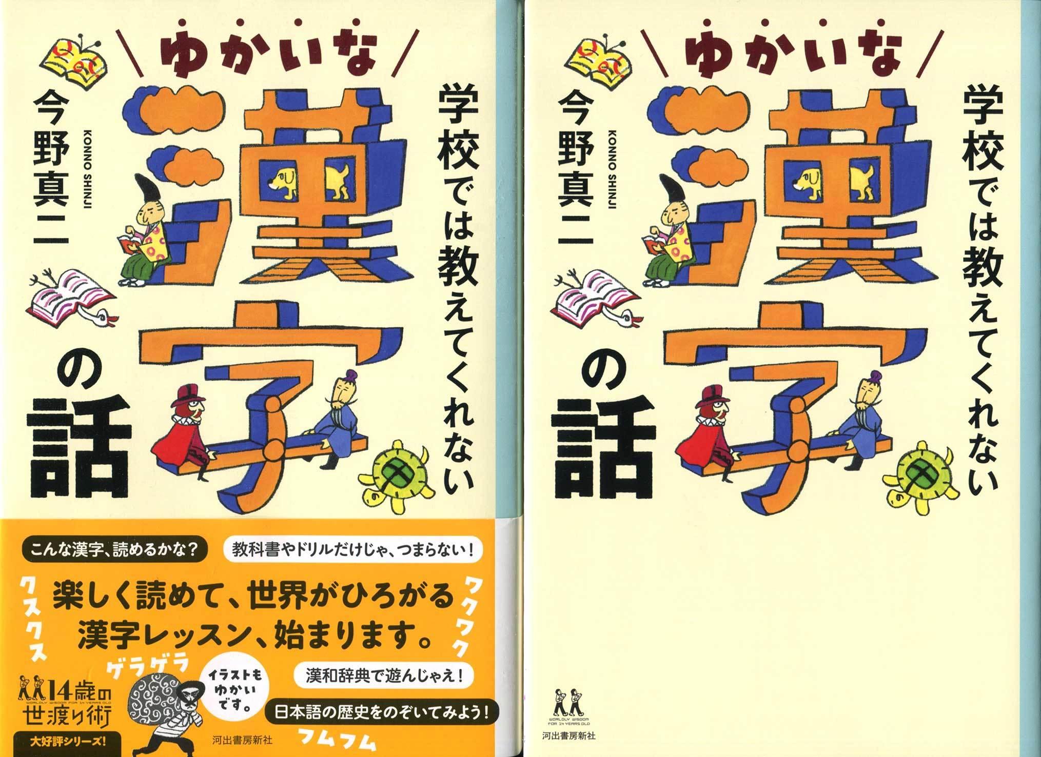 『学校では教えてくれない ゆかいな漢字の話』イラスト_a0048227_16121700.jpg
