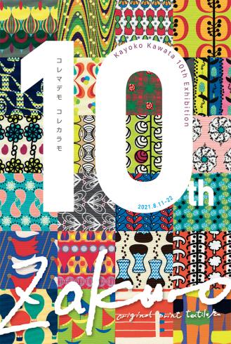 会期延期のお知らせ【Kayoko Kawata「コレマデモ コレカラモ」Zakuro original print textile展】_a0017350_02241694.jpg