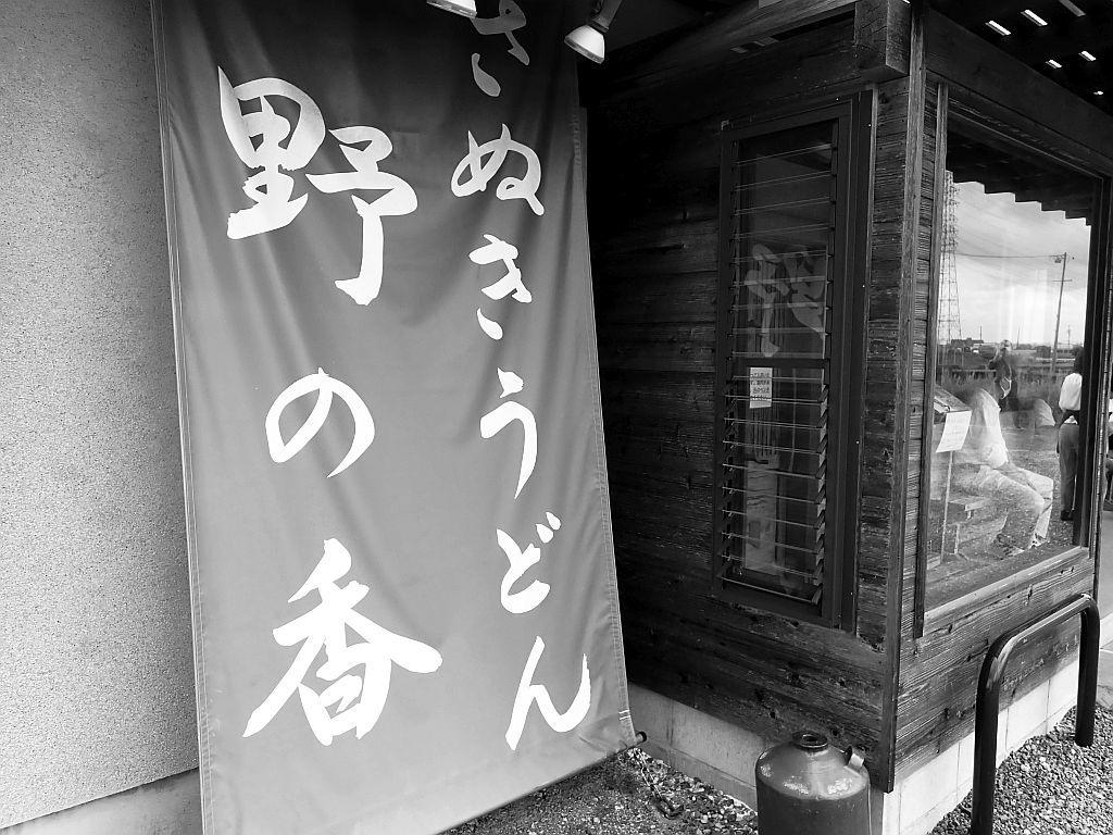 浜北区「讃岐うどん 野々花」で限定カレーうどん_e0220163_15545243.jpg