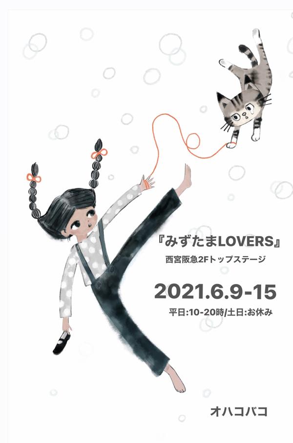 『みずたまLOVERS』西宮阪急2Fトップステージに出店します_f0162263_09160731.jpg