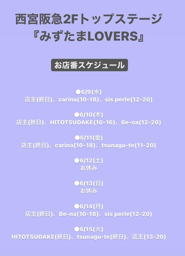 『みずたまLOVERS』西宮阪急2Fトップステージ/お店番スケジュール_f0162263_10050018.jpg