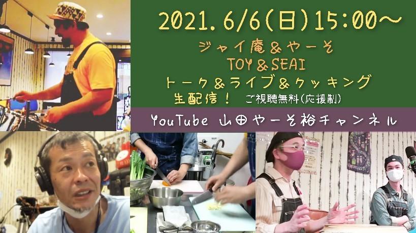 2021年6月ライブ・配信..._c0061689_19220550.jpg