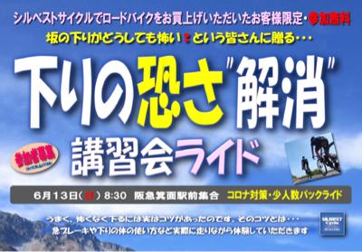 """6/13(日)下りの恐さ""""解消""""講習会_e0363689_15365220.jpg"""