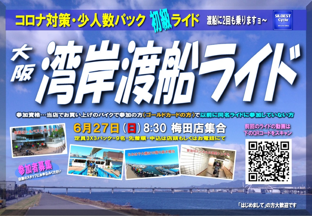 6/27(日)大阪湾岸渡船ライド_e0363689_18024566.jpeg