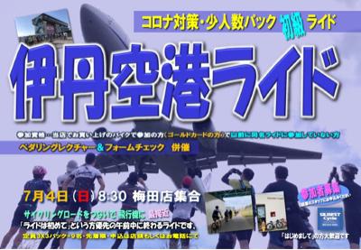 7/4(日)伊丹空港ライド_e0363689_19383331.jpg