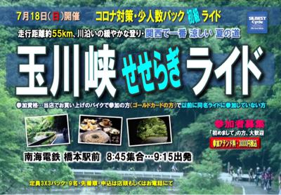 7/18(日)玉川峡せせらぎライド_e0363689_20075388.jpg