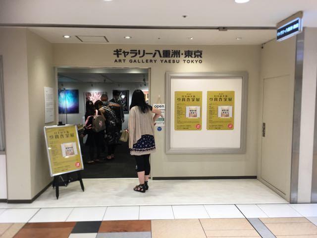 東京駅ギャラリー八重洲に行ってきました_a0143814_10402341.jpg