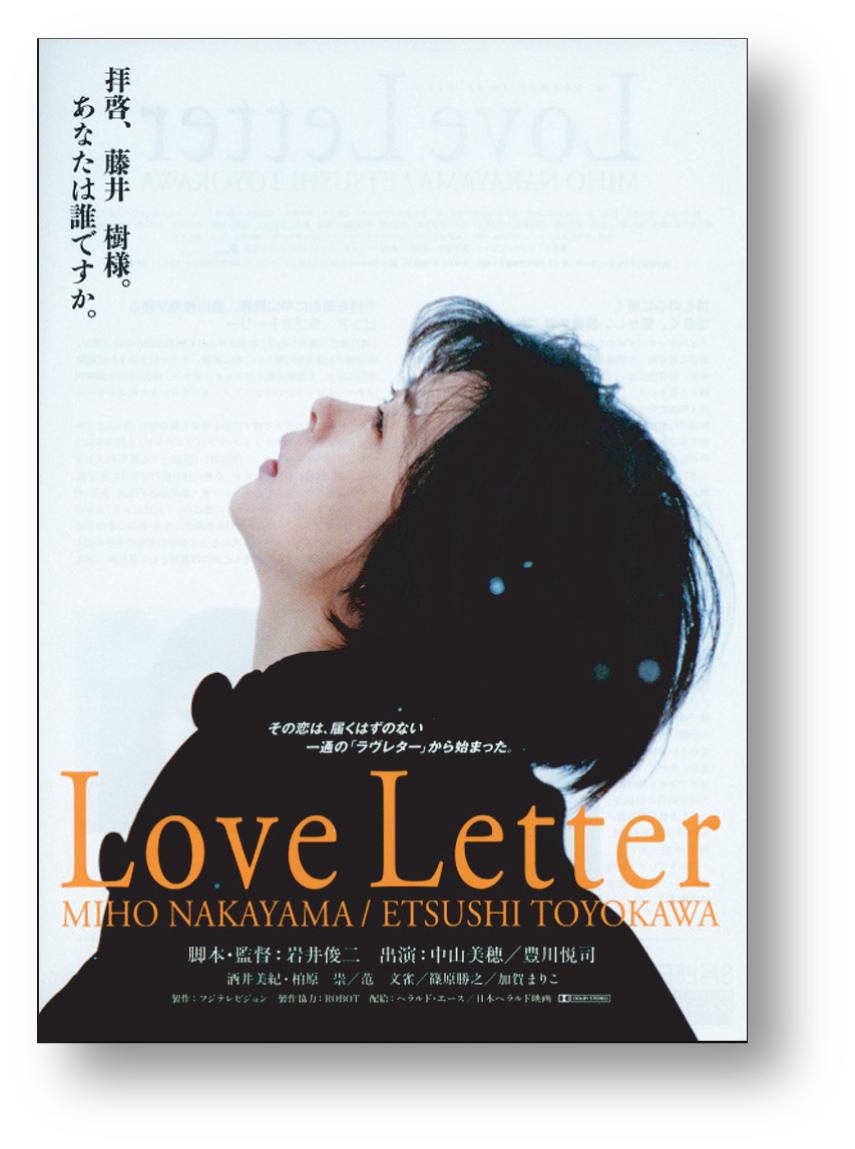 """わたしの好きな映画(Bestチョイス)其の十九 """"Love Letter""""_e0120614_13021551.jpg"""
