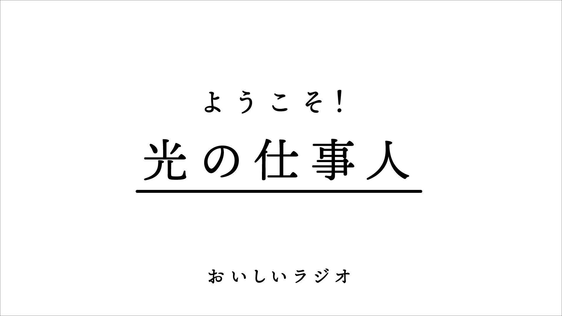 ようこそ!光の仕事人【6/ 10放送分】_a0126418_11483427.jpg