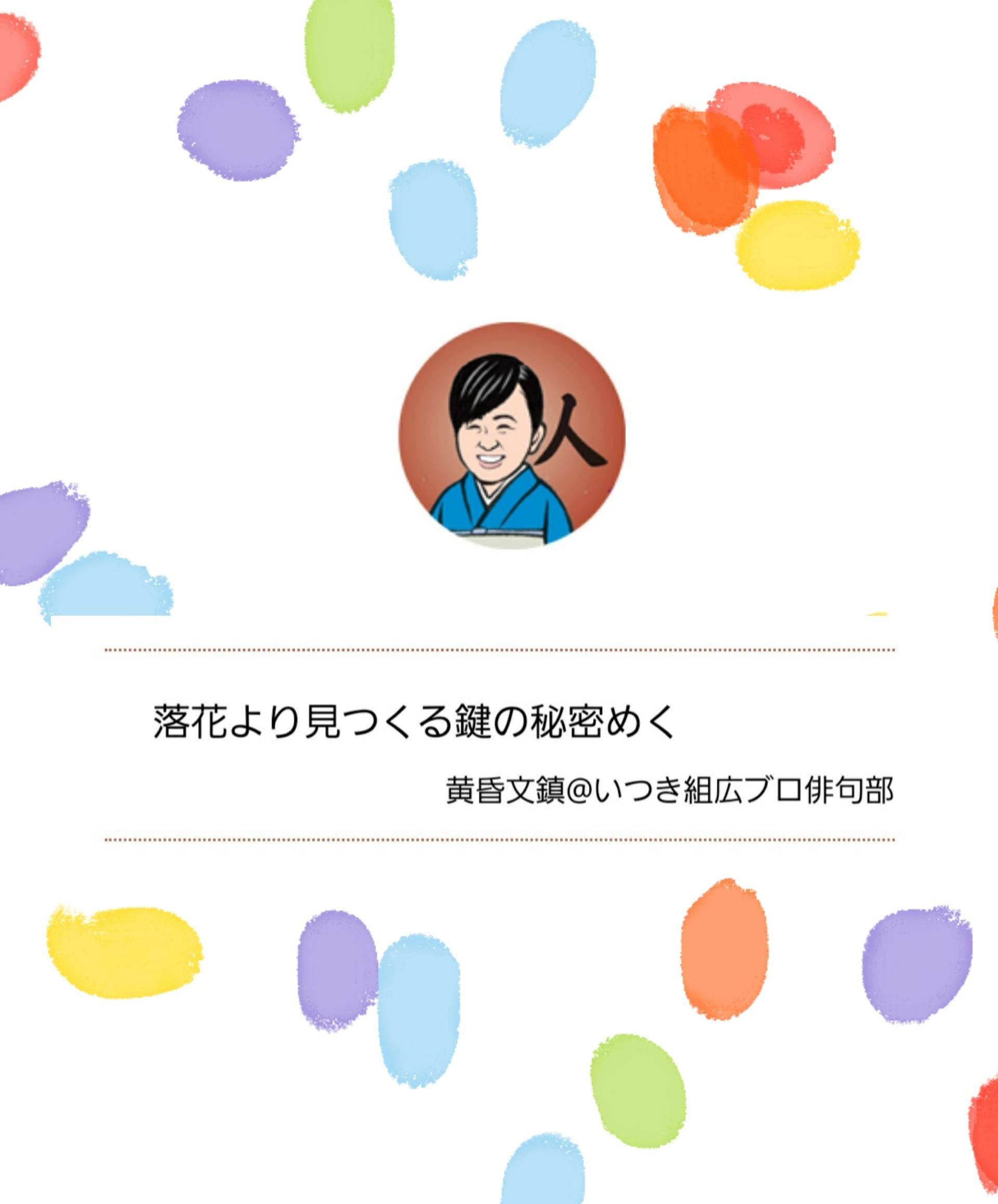 6月の株目標あっさり達成!!(゜ロ゜ノ)ノ&通販生活俳句『落花』_f0395324_12585986.jpg