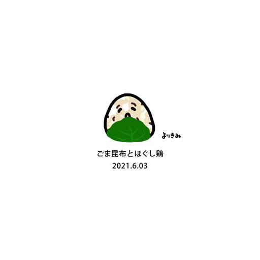 【おにぎり記録帳2021】No.477_c0327737_13004357.jpg