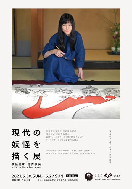 奈良にて個展、開催中_b0405445_13503001.jpg