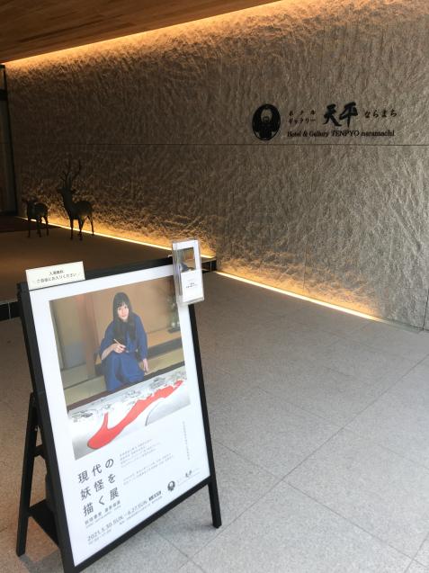 奈良にて個展、開催中_b0405445_14085271.jpg
