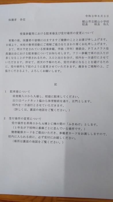 6月4日の授業参観等の便り(6月3日配付)_b0211757_15070296.jpg
