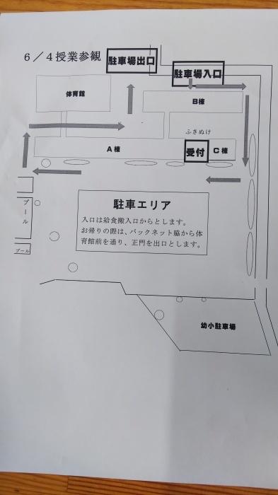 6月4日の授業参観等の便り(6月3日配付)_b0211757_15073176.jpg