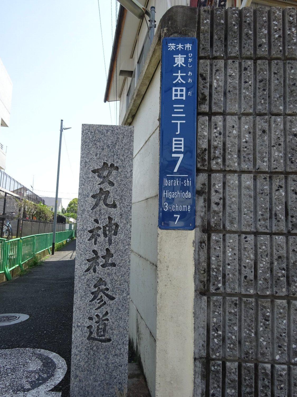 女九神社(茨木市)_c0112559_07140601.jpg