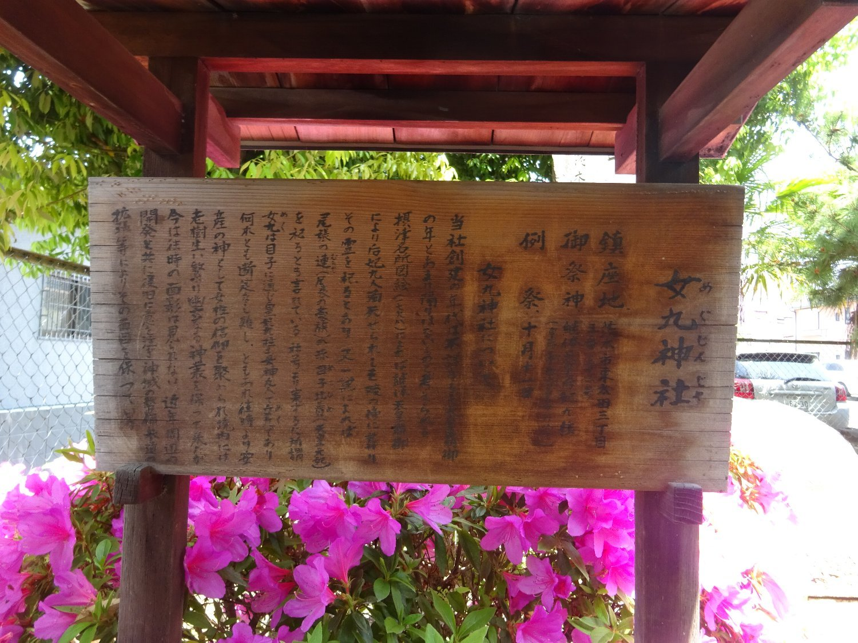 女九神社(茨木市)_c0112559_07151554.jpg