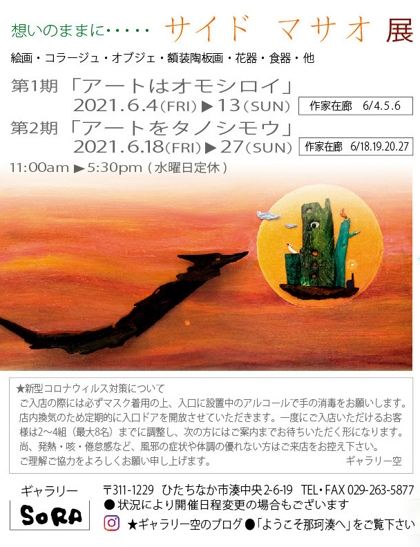 「サイドマサオ展」2021-第1期始まりました❕_e0234972_16290708.jpg