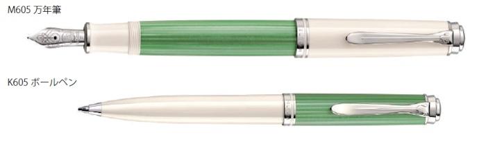 特別生産品「スーベレーン605グリーンホワイト」_e0200879_15192891.jpg