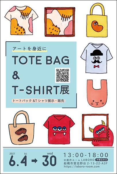 TOTE BAG & T-SHIRT展に参加します_c0030685_11211587.jpg