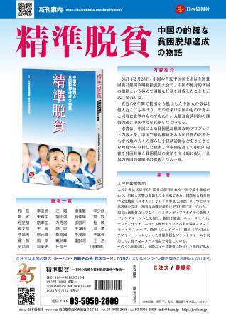 最新刊『精準脱貧』発売開始_d0027795_19281514.jpg