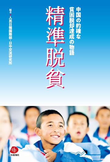 最新刊『精準脱貧』発売開始_d0027795_19284528.jpg