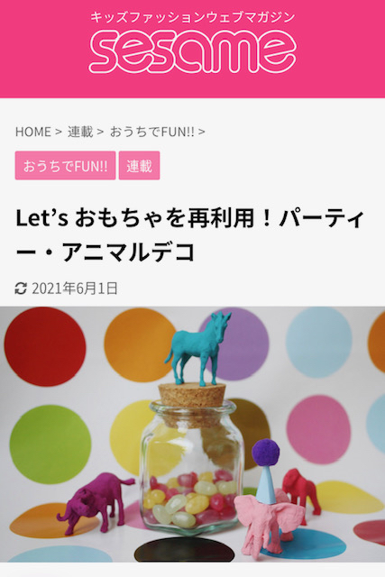 sesameで連載スタート!_d0339705_17092087.jpg