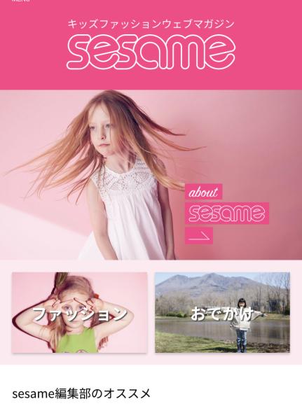 sesameで連載スタート!_d0339705_17134828.jpg