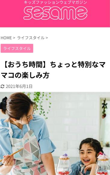 sesameで連載スタート!_d0339705_17135006.jpg
