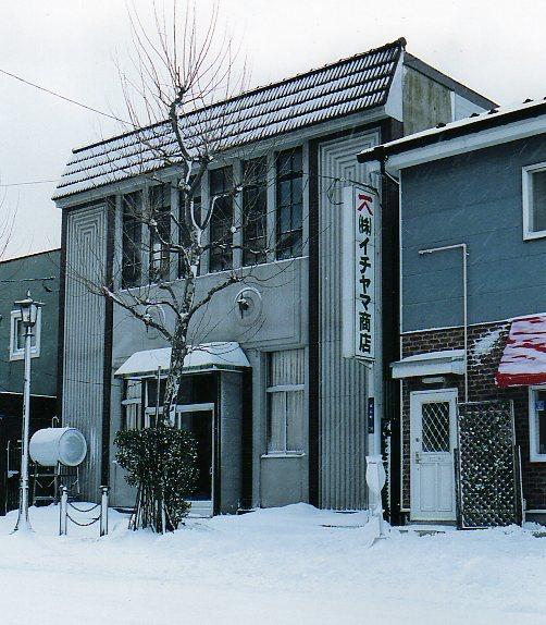 函館市末広町のイチヤマ商店(建築家・関根要太郎作品研究2021)_f0142606_18212296.jpg
