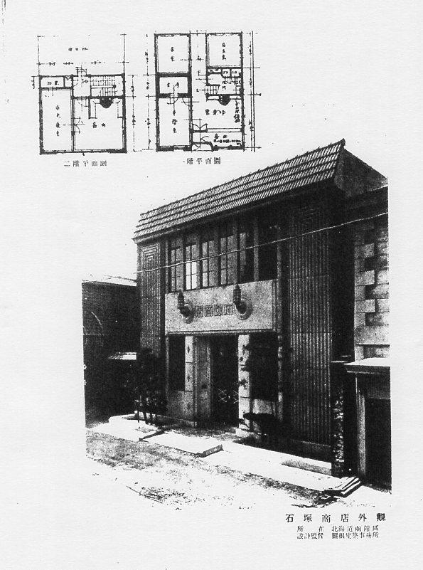 函館市末広町のイチヤマ商店(建築家・関根要太郎作品研究2021)_f0142606_18370233.jpg