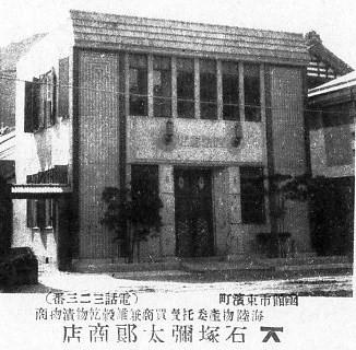函館市末広町のイチヤマ商店(建築家・関根要太郎作品研究2021)_f0142606_18384197.jpg
