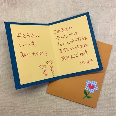 貼り絵で父の日のメッセージカード作り☆_b0181015_17422220.jpg