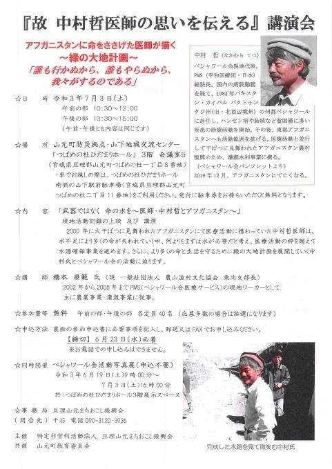 『故中村哲医師の思いを伝える』講演会のご案内_e0102418_14182246.jpg
