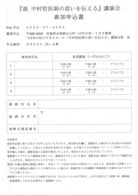 『故中村哲医師の思いを伝える』講演会のご案内_e0102418_14183717.jpg