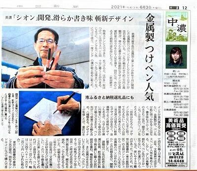 6/3(木)中日新聞に掲載_a0272042_13575415.jpg